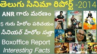 2014 Telugu Movies || Tollywood in 2014 || Skydream ||
