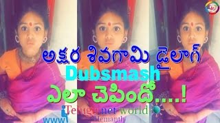 Akshara Baahubali 2 Dubsmash Ramyakrishna Dialogue Shivagami|TELUGU|HEMANTH