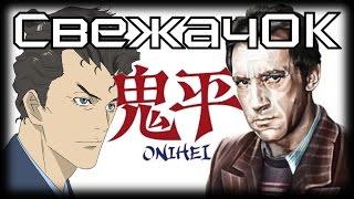 [СвежачОК] Onihei. Вор должен сидеть в тюрьме!