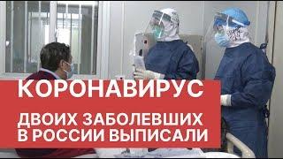 Коронавирус. 10.02.2020. Новости 10 февраля. Китайский коронавирус. Вирус из Китая в Росии. Вирус