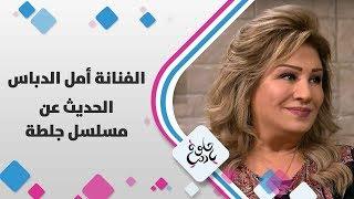 الفنانة أمل الدباس - الحديث عن مسلسل جلطة