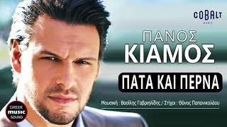 Πάνος Κιάμος - Πάτα Και Πέρνα / Panos Kiamos - Pata kai Perna / Official Releases