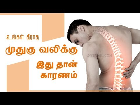 Causes of Lower Back Pain -  Reasons, medication, treatment and home remedies - Tamil Health Tips