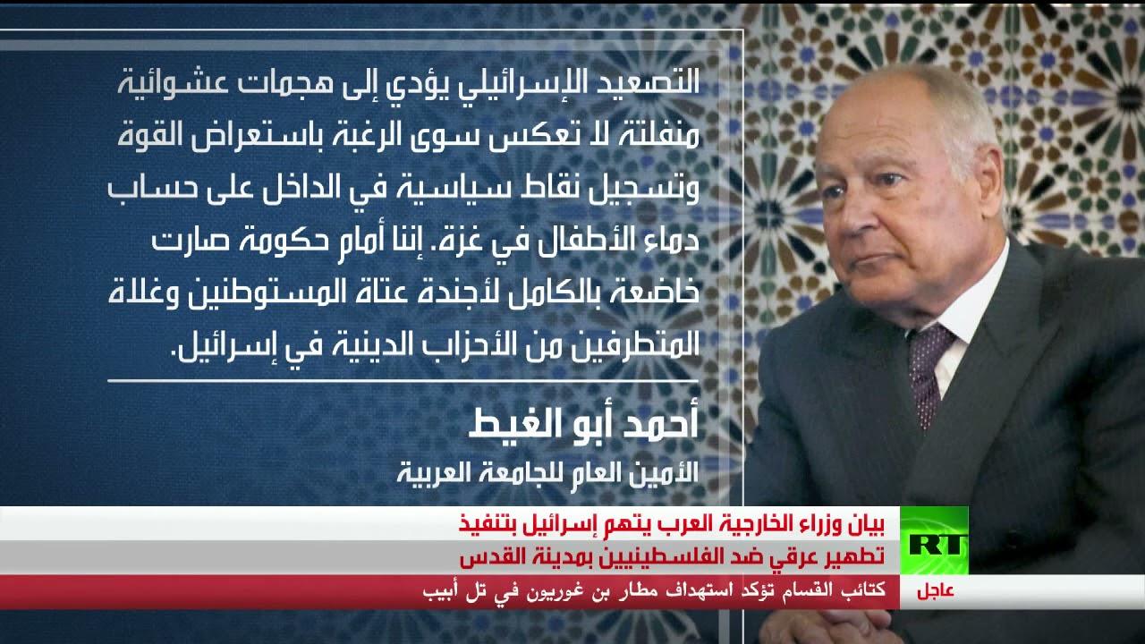 الجامعة العربية تدين الإجراءات الاسرائيلية في القدس  - نشر قبل 3 ساعة