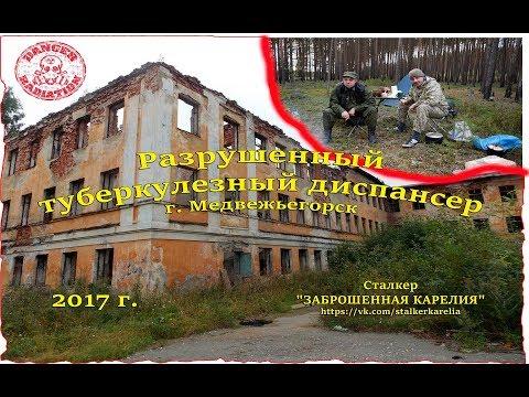 Разрушенный диспансер г. Медвежьегорск. Карелия. 2017г.