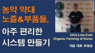 농약 약대, 노즐& 부품들, 아주 편리한 농약 …
