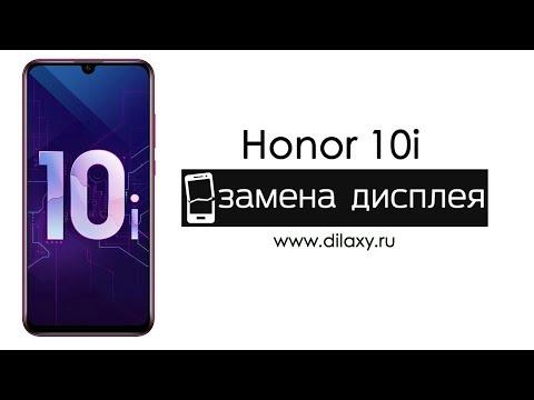 Замена экрана на Honor 10i | разбираем телефон Хонор 10i