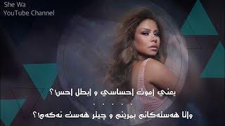 شيرين - حاسة بيأس (بەژێرنووسی كوردی) | Sherine - Hassa Beea's Arabic/Kurdish Lyrics