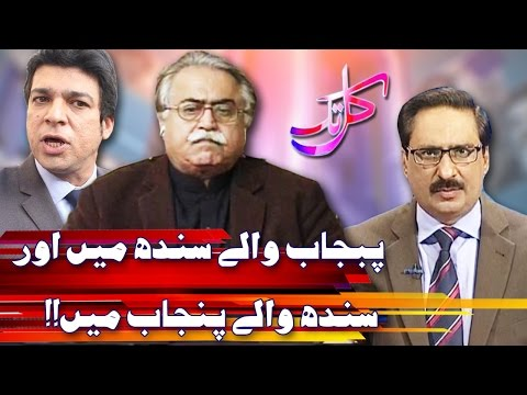 Ye Kia Ho Raha Hai? Kal Tak 27 March 2017 - Express News