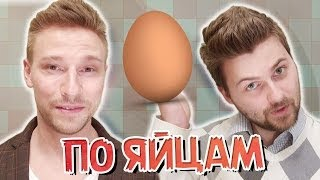 """Вызов - """"по яйцам"""""""