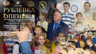 Рублевка Опен 2018 - КУБОК АНАТОЛИЯ КАРПОВА