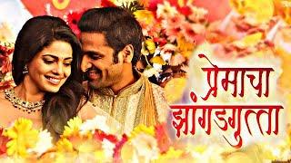 Premacha Jangadgutta ft. Vaibhav Tatwawaadi & Pooja Sawant