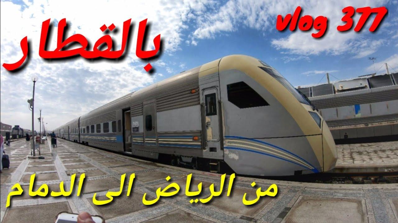 رحلة 5 نجوم بالقطار من الرياض الى الدمام Youtube