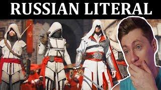 [RUSSIAN LITERAL] Assassin's Creed Brotherhood | РЕАКЦИЯ