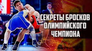Фишки вольной борьбы для ММА от олимпийского чемпиона Генри Сехудо.