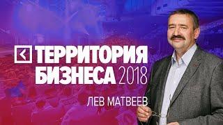Этапы становления бизнеса | Лев Матвеев | Университет СИНЕРГИЯ