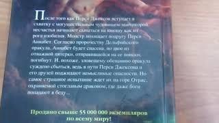 Обзор книги Перси Джексон и Проклятия Титана .!!!