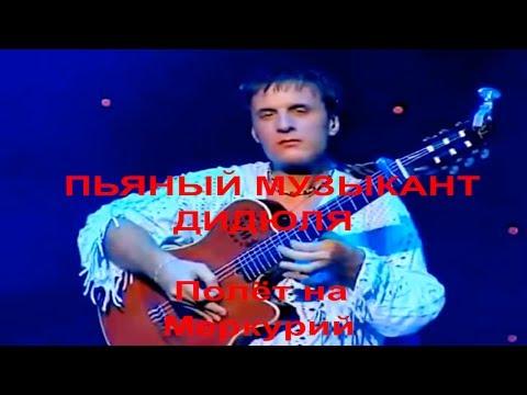 Биография Дидюля. Информация об исполнителе музыки Дидюля.
