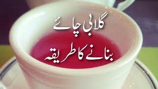 Gulabi Chai ☕ Banane Ka Tarika گلابی چائے Kashmiri Chai Recipe In Urdu How To Make Pink Tea Beverage