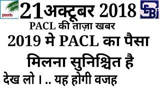 PACL News Today पर्ल्स का पैसा 2019 मे मिलना सुनिश्चित है देख लो यह है वजह PACL Refund News Today
