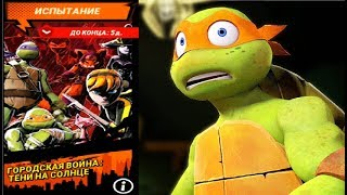 ГОРОДСКАЯ ВОЙНА ТЕНИ НА СОЛНЦЕ  игра Черепашки Ниндзя Легенды TMNT Legends UPDATE X