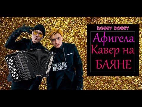 Новинка 2017  DOGGY DOGGY - АФИГЕЛА Кавер на баяне