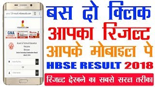 hbse result 2018 12th board, how to check haryana board result in your phone