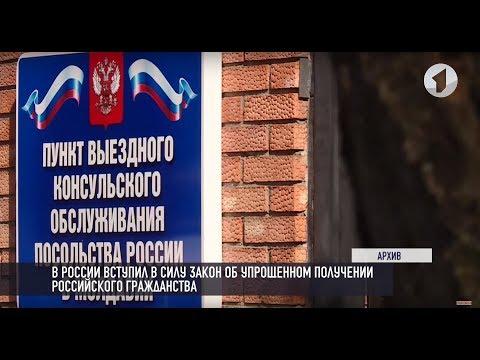 Когда получить гражданство России станет проще?