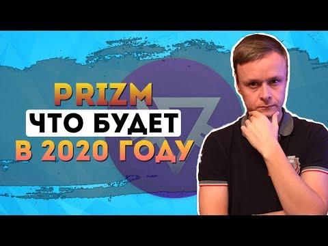 ❓ Что будет с криптовалютой Prizm в 2020 году // Новости // Аналитика ❓