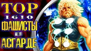 ТОР 1610: АРМИЯ ТРЕТЬЕГО РЕЙХА ПРОТИВ АСГАРДА! Marvel Comics