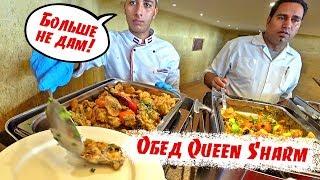 Египет Обед в отеле Queen Sharm Resort Все включено Все не так плохо Отдых Шарм эль Шейх