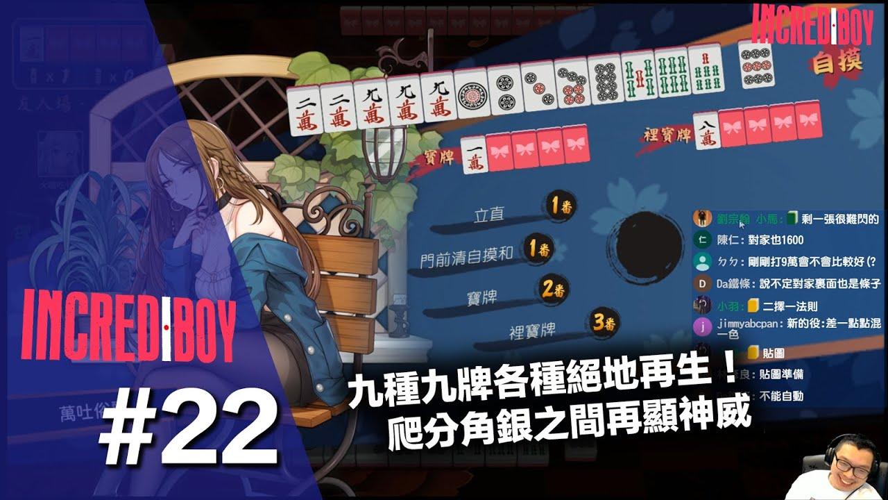 [INCREDIBOY] #22 九種九牌各種絕地再生!爬分角銀之間再顯神威