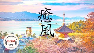 Peaceful Guitar & Piano Music - Relaxing Music For Study & Work - Background Music