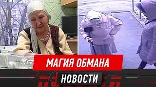 Пенсионерка «как под гипнозом» отдала незнакомке 300 тысяч