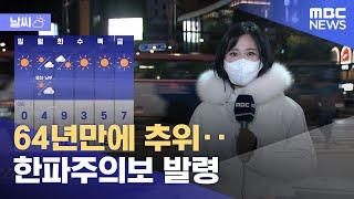 [날씨] 64년만에 추위‥한파주의보 발령 (2021.10.16/뉴스데스크/MBC)