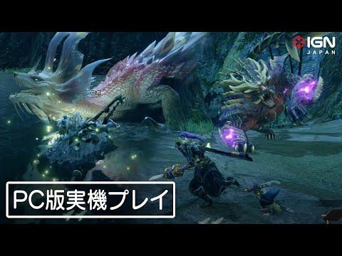 PC版『モンスターハンターライズ』は60fpsでぬるぬる動く!狩猟とグラフィック設定を収録したゲームプレイ