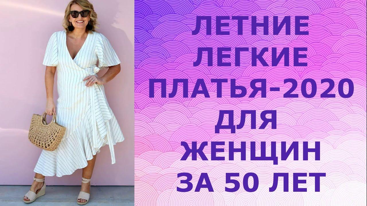 ЛЕТНИЕ ЛЕГКИЕ ПЛАТЬЯ - 2020 ДЛЯ ЖЕНЩИН ЗА 50 ЛЕТ / SUMMER LIGHT DRESSES-2020 FOR WOMEN OVER 50 YEARS
