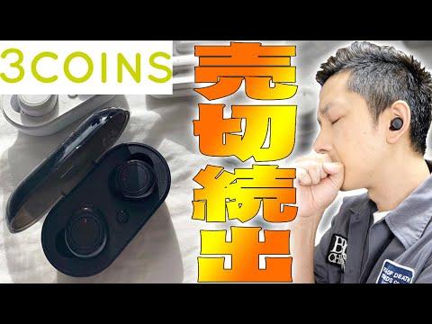 3COINS(スリーコインズ)1650円!大人気すぎて売切続出の完全ワイヤレスイヤホン(Beans Music)が本当に高音質なのかレビューしたら衝撃の結末に!【スリコ,プチプラ】