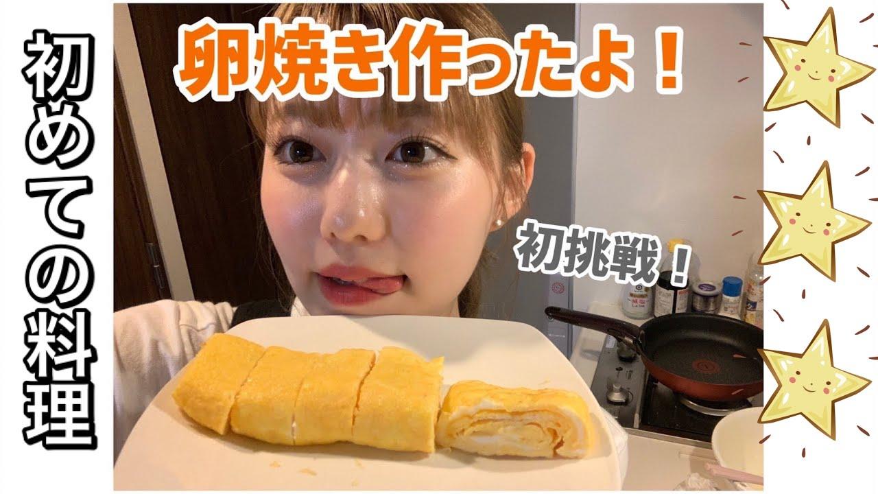 【初めての料理】卵焼き作ってみました!【ひとり暮らし】