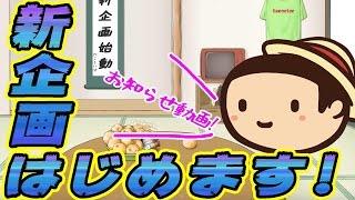 【たこらいす】新企画のお知らせ!&雑談コーナー!!【雑談コーナー】