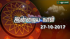 Today astrology இன்றைய ராசி பலன் 27-10-2017 Today astrology in Tamil Show Online