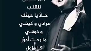 اخترتك  من الناس محمد عبده حالات واتس اب ٢٠١٩