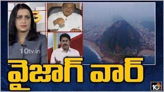 వైజాగ్ వార్   GN Rao Committee on AP Capital At Visakhapatnam   Big Debate 7  News