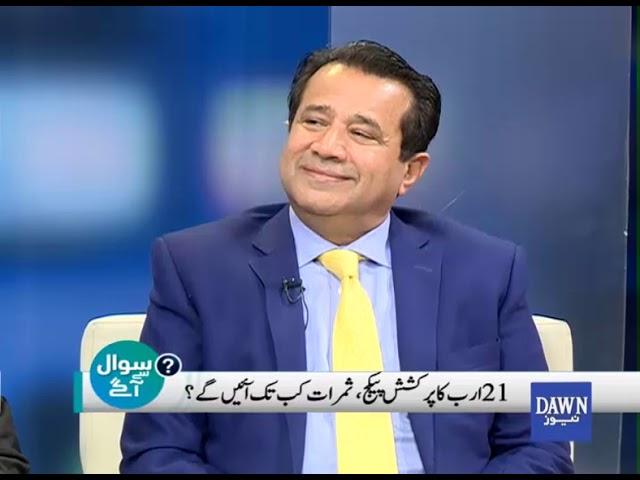 Sawal Say Aagay - 23 February 2019