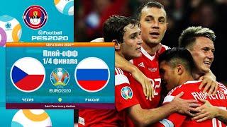 ЧЕХИЯ РОССИЯ ЧЕМПИОНАТ ЕВРОПЫ 2020 ЕВРО 2020 PES UEFA EURO 2020