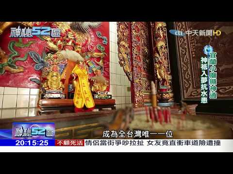 2017.10.07神秘52區/超靈!全台唯一 日本籍土地公