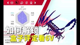 """宝可梦剑盾【如何解锁盒子评定看""""6V""""/个体值】"""