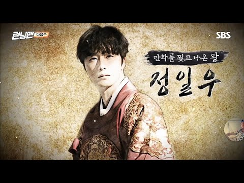 runningman ep 437 preview i am the king youtube runningman ep 437 preview i am the king