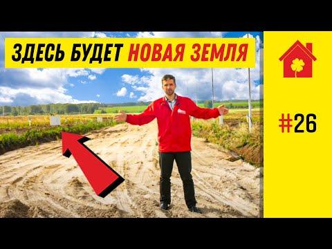 Как выбрать участок для строительства дома? Земельные участки в Тюмени / Девелопер Новая Земля, 2019
