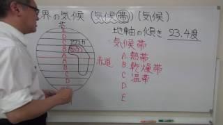 世界地理02 世界の気候1(気候帯)